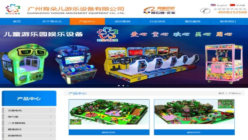 广州育朵儿游乐设备有限公司