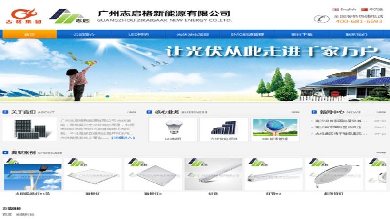 广州志启格新能源有限公司